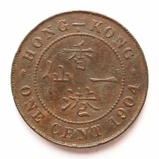 1904 Hong Kong 1 Cent SNo47115