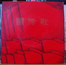VARIOUS CHINA FOLKWORLD CHINA PRESS  SP GUOZI SHUDIAN XM-1030