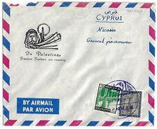 SAUDI ARABIA PALESTINE 1976 DAMMAH TO WEST BANK VIA NICOSIA WITH SLOGAN RARE
