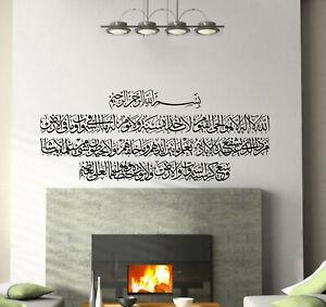 Ayatul Kursi Islamic Wall Sticker Calligraphy Decals Quran 2:255 Protection AKH3