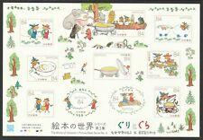 JAPAN 2019 THE WORLD OF CHILDREN'S PICTURE BOOK SERIES NO. 3 (GURI & GURA) SHEET
