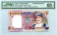 OMAN 1 RIAL 2005 / AH 1426 CENTRAL BANK COMMEMORATIVE PICK 43 GEM UNC VALUE $65