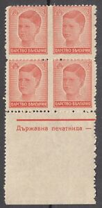 1945 Bulgaria WWII  ERROR Bl.of 4 , Royalty, vertically  unperforated  MNH-**