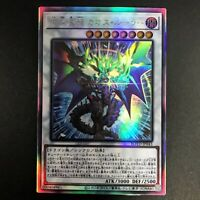 YuGiOh Japanese Chaos Ruler the Chaotic Demonic Dragon ROTD-JP043 Ghost Rare