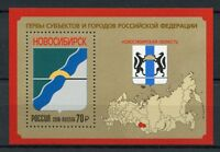 Russia 2018 MNH Novosibirsk 1v M/S CoA Coat of Arms Tourism Stamps