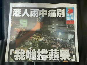 HK Apple Daily News 24 June 2021 Apple Daily Last Newspaper Hong Kong