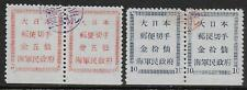 Japanese Occupation Neth Indies stamps 1943 MI I+II(not issued) PAIRS CANC VF