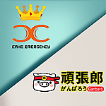 CAKE EMERGENCY