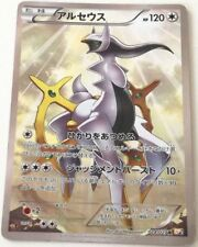 ARCEUS 024/027 SET XY BLACK STAR PROMO XY86 HOLO POKEMON GIAPPONESE EXCELLENT