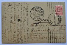 1913 Russia Envelope Postal Card Moscow Expedition to Kursk Stamp Cancel
