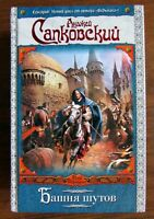 "Russian book by Andrzej Sapkowski ""THE TOWER OF FOOLS"" Сапковский ""Башня шутов"""
