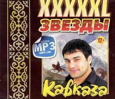 165 songs XXXXXL stars of the Caucasus CD mp3 xxxxxl звезды кавказа mp3