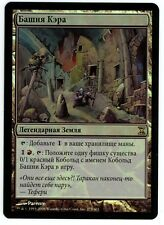 ***1x FOIL Russian Kher Keep*** MTG Time Spiral -Kid Icarus-