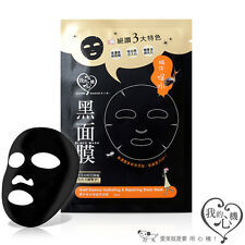 MY SCHEMING  Snail Essence Hydrating & Repairing Black Mask 3PCS