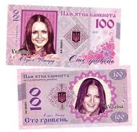 Ukraine UAH 100 hryvnia Sofia Rotar Ukrainian singer, People's Artist of Ukraine
