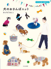 Dog Walking Knit Wear /Japanese Crochet-Knitting Dog's Clothes Book  Brand New!