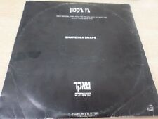 "JOE JACKSON TUCKER  ISRAEL ISRAELI LIMITED PROMO 12"" HEBREW COVER"