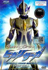 Ultraman Mebius Side Story : Hikari Saga Movie DVD - English Dub