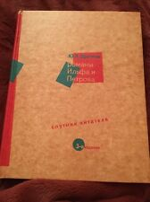 2009 Scheglov Reader's Guide To The Novels By Ilf & Petrov Book In Russian 3 Ed