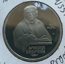 1990 Russia 1 One Rouble Proof - Birth of Francisk Scorina