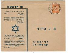 Israel 1948 Doar Ivri Event Cover