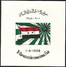 SYRIA (UAR) Sc # C9 DAMASCUS INTERNATIONAL FAIR SOUVENIR SHEET