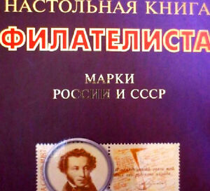 Марки России и СССР; Philatelist Guide- RUSSIA & USSR Stamps; RUSSIAN Philately