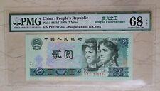 PMG 68EPQ China 1990 2 Yuan Banknote (King of Fluorescence)