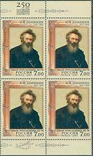 RUSSIA 2007 Sc# 7013 Block of 4, Rare Perf. Error 13½, Shishkin, Genuine, MNH