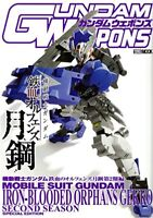 Gundam Weapons Mobile Suit Gundam: Iron-Blooded Orphans Gekko 2nd Edition Book