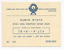 SWIMMING ISRAEL- BELGIUM , SPORT, INT'NAL  COMPETITION, INVITATION TICKET, 1971