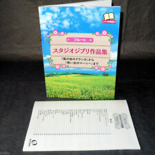 Studio Ghibli Song Collection Flute Piano Accompaniment Japan Music Score NEW