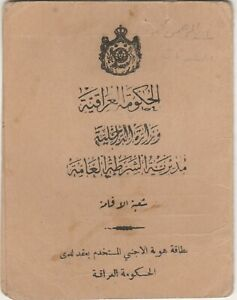 IRAQ old Rare Royal ID Ministry of Interior Resident ID Baghdad 1942