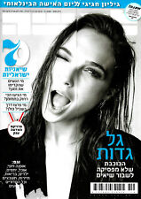 Gal Gadot  Wonder Woman - Israel Magazine Cover 2018 Hebrew  גל גדות