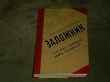 "Smolenskiy & Krasnyanskiy Заложник - Операция ""Меморандум"" Hardcover Russian"