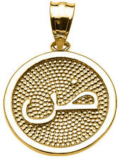 """14k Yellow Gold Arabic Letter """"daad"""" Initial Charm Pendant"""