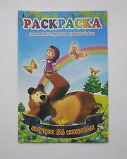 Masha and the Bear Coloring Book 16 pages 56 stickers inside (16x23cm)