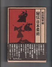Hiden Nihon Jujutsu (Secret Japanese Jujutsu Schools) Ryuchi Matsuda 1978