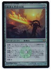 MTG Japanese Foil Sword Of War and Peace New Phyrexia NM