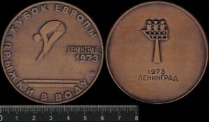 Russia: 1973 Russian European Cup Leningrad Participant's award diving.