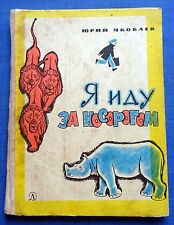 1967 Soviet Illustrated Russian USSR Children`s Book I go for the Rhino Kids