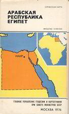 Yegipet Karta GUGK 1976 Karte Ägypten russisch Egypt map russian Afrika