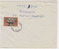 Stamp Cyprus 15 mils vase on plain cover 1973 XYLOPHAGO rural service postmark