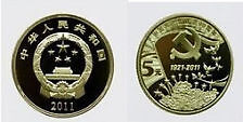 China 5 Yuan Coin : 2011 Commemorative 90th Founding Communist Party (UNC)
