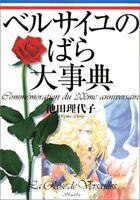 Rose of Versailles 30th Anniversary Book Lady Oscar Riyoko Ikeda Manga