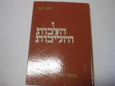 Hebrew Rabbi nachum Normann Lamm Halachot VeHalichot Mossad Harav Kook 1990