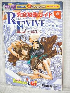 REVIVE SOSEI Kanzen Kouryaku Guide w/Poster Dream Cast Book MW35
