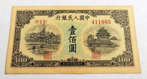 CHINA 100 Yuan 1949 Pick # 832a *VF