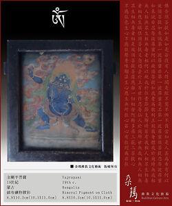 Mongolia Tibetan Buddhist Old Gau Thangka『Vajrapani』‧蒙古老嘎屋唐卡『金剛手菩薩』