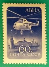 Russia (USSR) - 1960 MNH stamp Mils Helicopter Mi-4 over Moscow
